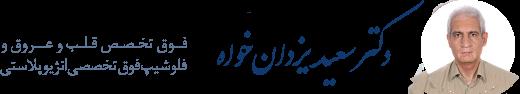 دکتر سعید یزدانخواه متخصص آنژیوگرافی