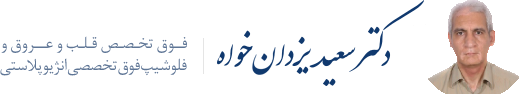 دکتر سعید یزدانخواه فوق تخصص قلب و عروق در تهران